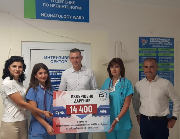 Кампания осигурява ново термолегло за Отделението по неонатология на УМБАЛ Бургас