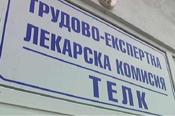 Временно спират ТЕЛК към КОЦ в Бургас