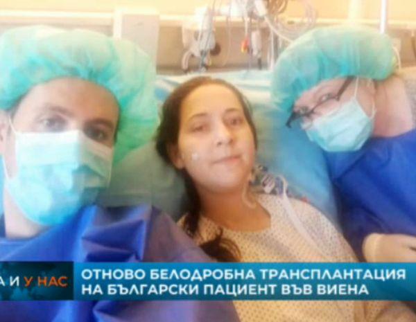 Трансплантираха бял дроб на българка във Виена
