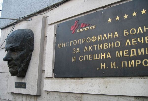 "Дариха апаратура на отделението по нервни болести на ""Пирогов"