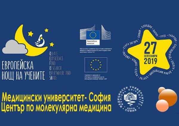 Европейска нощ на учените в МУ-София