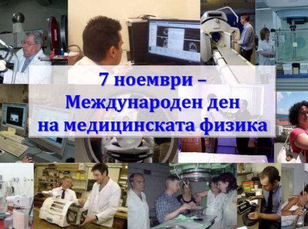 Днес отбелязваме Международния ден на медицинската физика