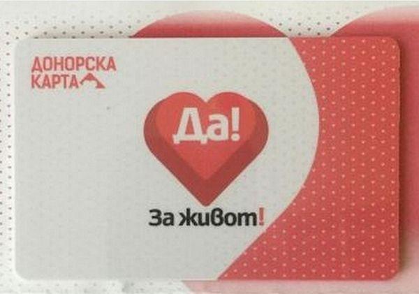 Започва раздаването на донорски карти