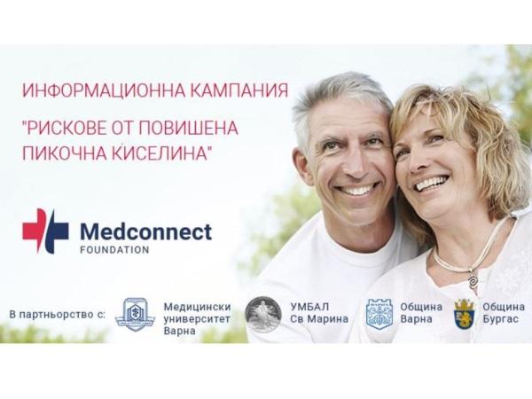 Безплатни изследвания на пикочна киселина във Варна и Бургас през декември