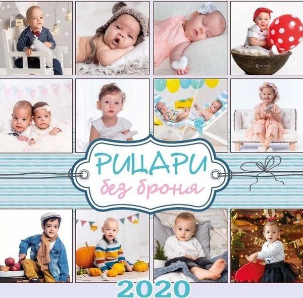 Благотворителният календар с недоносените бебета на УМБАЛ Бургас е готов