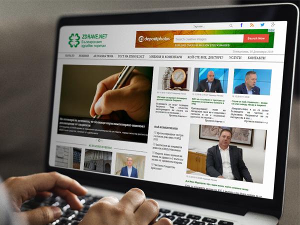 Вижте най-четените статии в Zdrave.net за годината