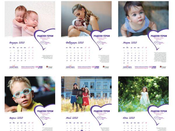 """Нашите недоносени деца"" издаде благотворителен календар за 2020 г."