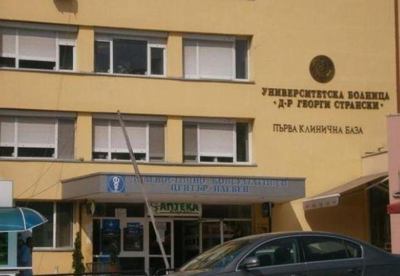 Първа за годината донорска ситуация в Плевен