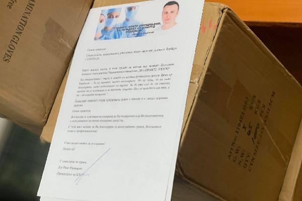 """28 ДКЦ-София с дарение от кампанията """"За героите в бяло"""""""