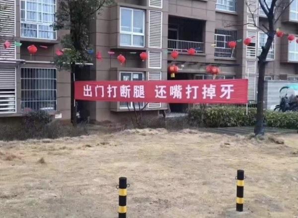 Карантината срещу COVID-19 в китайските лозунги: Днес хапни дивеч - утре ще си в ада!