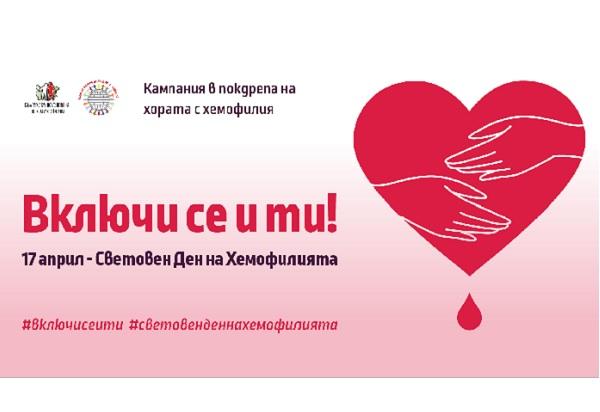 Без велопоход, но с информационна кампания отбелязваме Световния ден на хемофилията