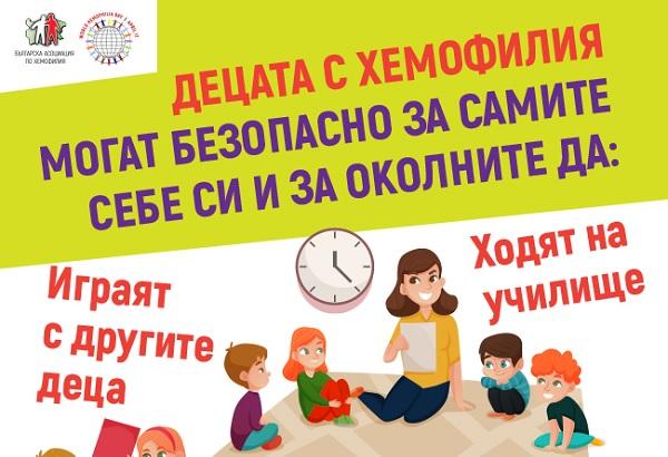 Отбелязват Световния ден на Хемофилията с кампания