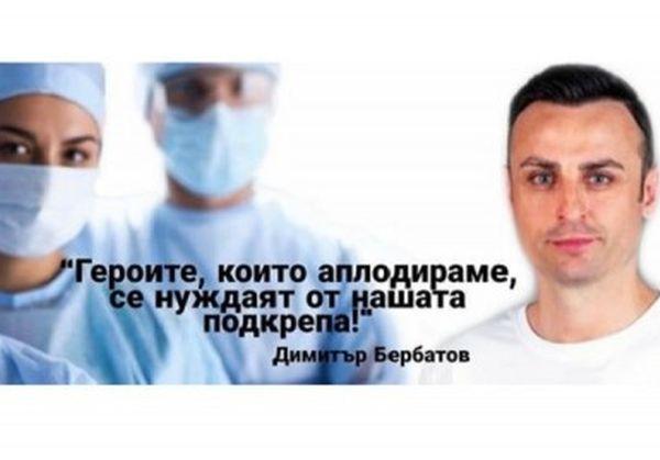 """Помощ за МБАЛ-Самоков от кампанията """"За героите в бяло"""""""
