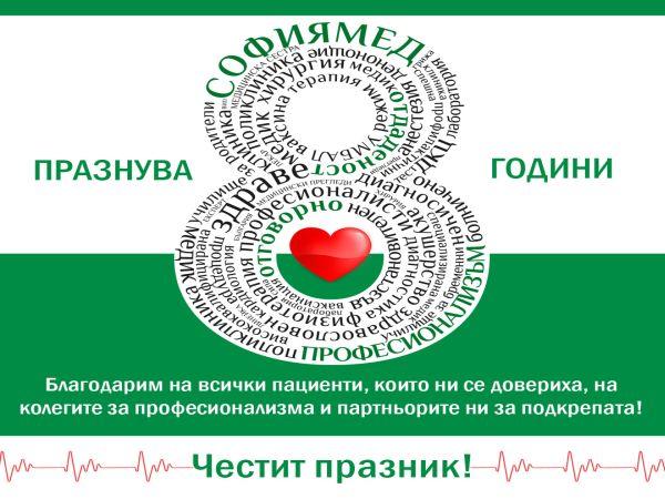 """""""Софиямед"""" празнува 8-ми рожден ден"""