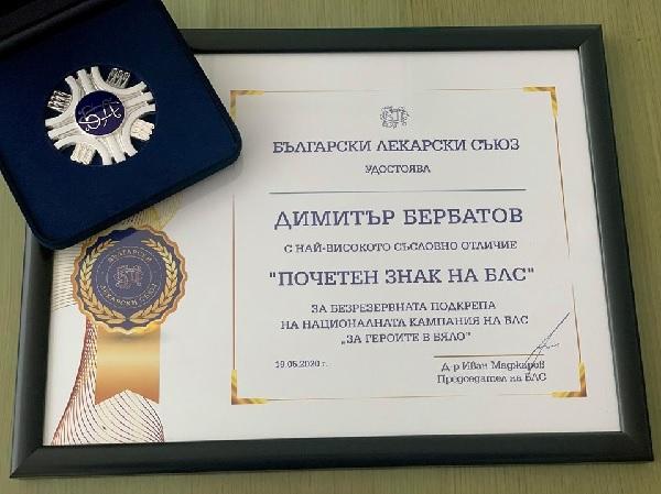"""Бербатов с грамота и почетен знак от БЛС за кампанията """"За героите в бяло"""""""