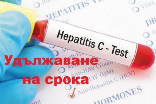 """УМБАЛ """"Св. Иван Рилски"""": Всеки четвърти, изследвал се за хепатит С, е с положителна проба"""