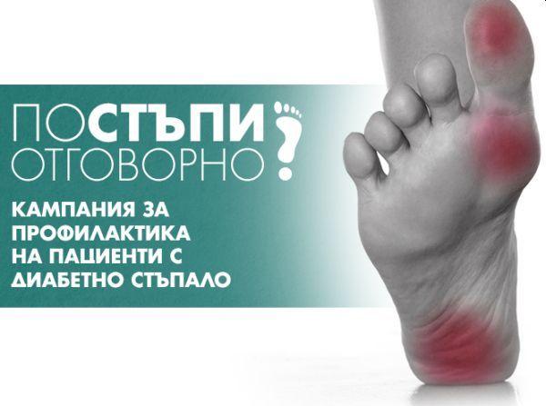 Кампания: насочена към пациенти с диабетно (язвено) стъпало