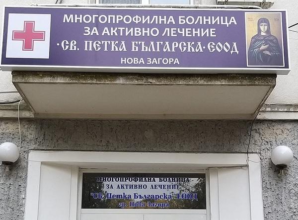 Общинската болница в Нова Загора затваря за 24-часова дезинфекция