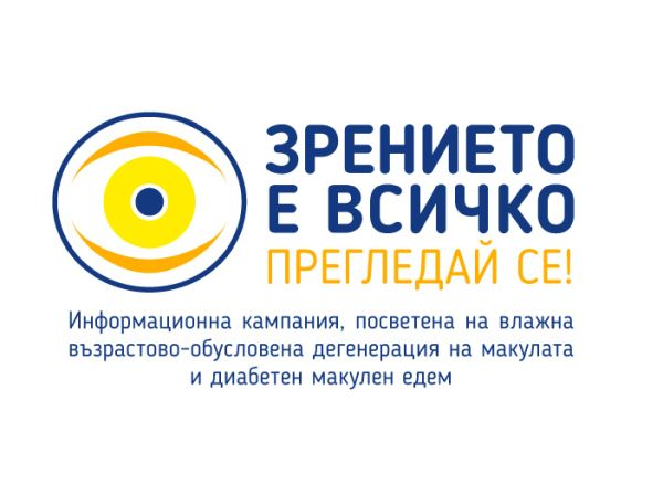 Безплатни очни прегледи от 22 юни до 10 юли