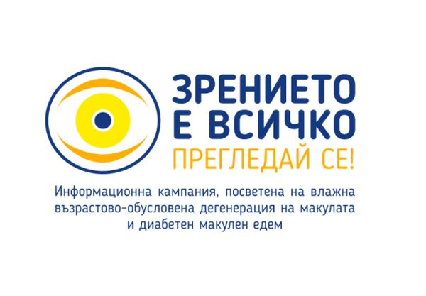 Над 200 човека с проблеми в зрението са се прегледали безплатно за две седмици
