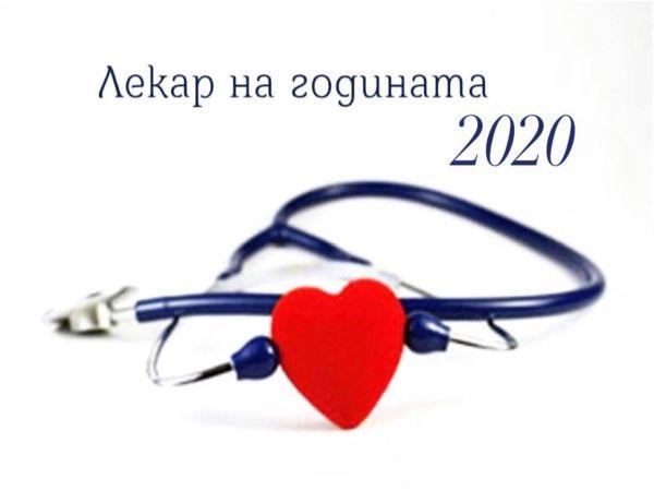"""Продължават номинациите за """"Лекар на годината 2020"""""""