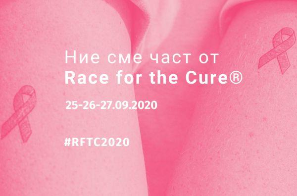 Благотворителното спортно събитие за борба с рак на гърда