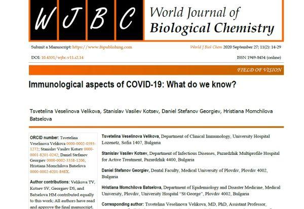 Инфекционист от МБАЛ-Пазарджик с обзор за COVID-19 в World Journal of Biological Chemistry