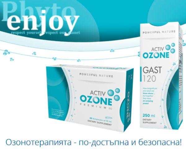 Озонотерапията и нейното важно място в медицината