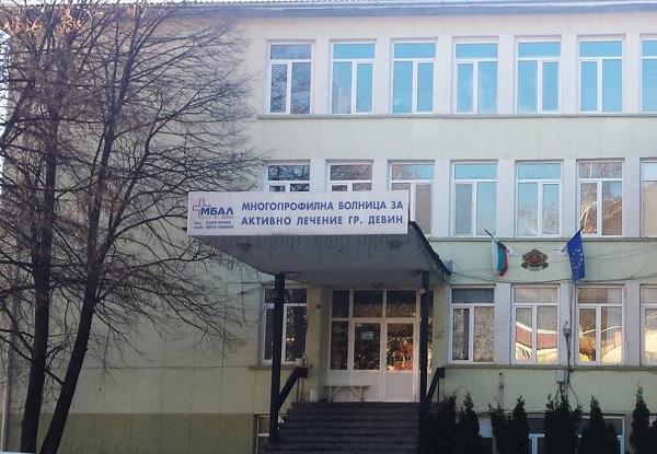 Затварят хирургично и неврологично отделение в МБАЛ-Девин заради заразен персонал