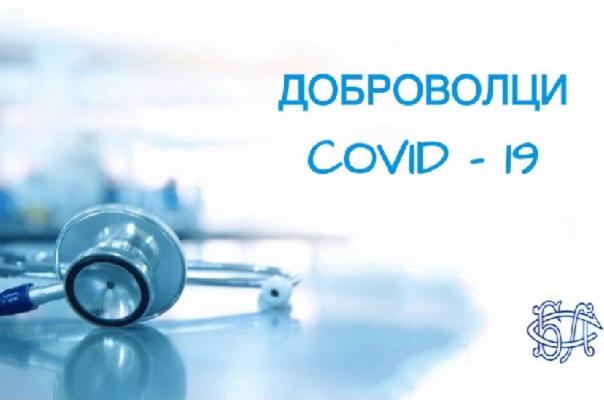 Първите шест болници подадоха заявления за доброволци