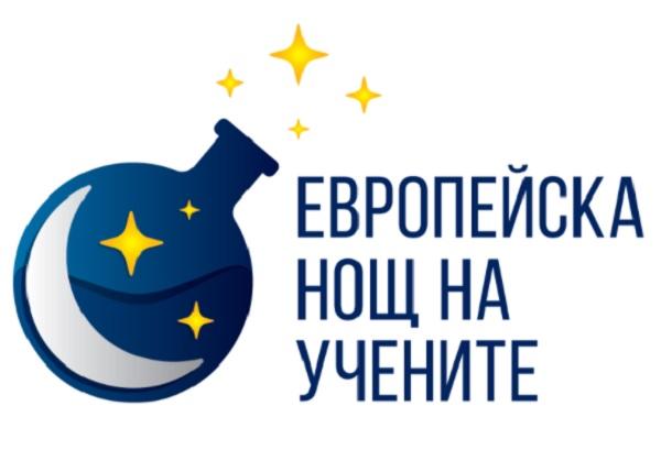 """""""Науката преобразява животи"""" бе темата, под която премина Нощта на учените в МУ-Варна"""