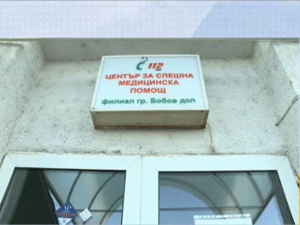 Община Бобов дол ще има нов Спешен център