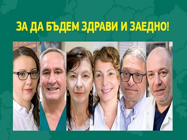 Лекари с видеопослания в подкрепа на ваксините
