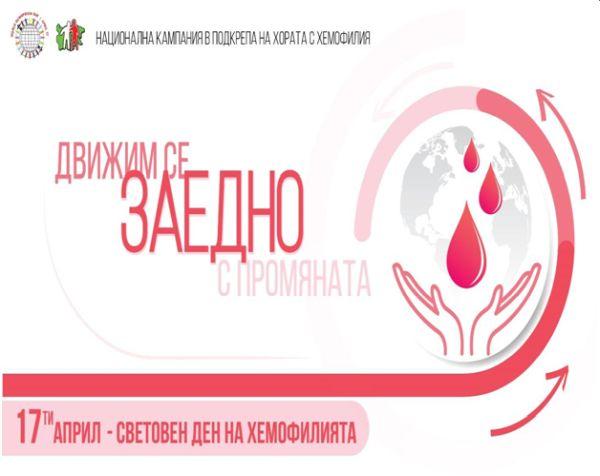 """Започва кампанията """"Движим се заедно с промяната!"""" по повод Световния ден на Хемофилията"""