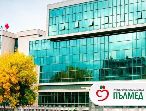 """Спасиха 29-годишна родилка с ДИК синдром в УМБАЛ """"Пълмед"""""""