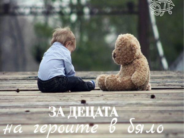 """Ученици подкрепиха с 1000 лв. кампанията """"За децата на героите в бяло"""""""