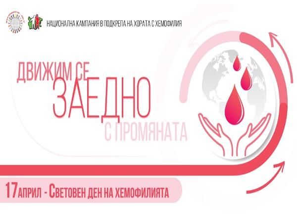 Две знакови сгради у нас ще бъдат осветени в червено в Световния ден на хемофилията