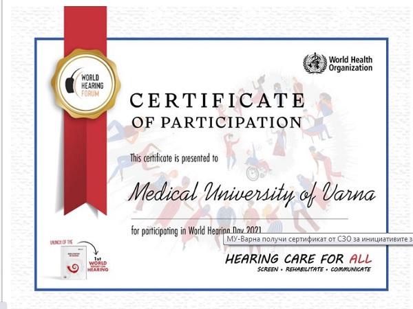 МУ-Варна получи сертификат от СЗО за отбелязване на Световния ден на слуха