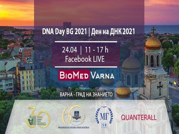 Учени от МУ-Варна ще популяризират науката в Деня на ДНК