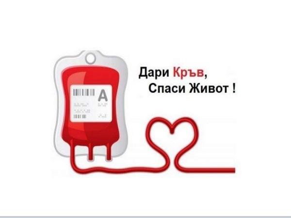 В навечерието на Великден екипът на НЦТХ отправя апел за кръводаряване