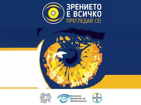 Кампанията за безплатни очни прегледи започва от Самоков