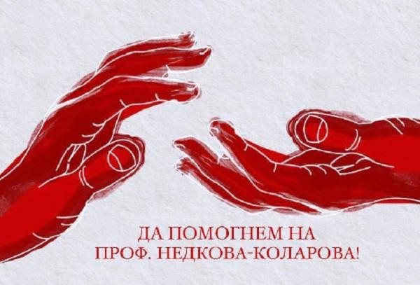 БЛС се включи в кампанията за подкрепа на проф. Ваня Недкова