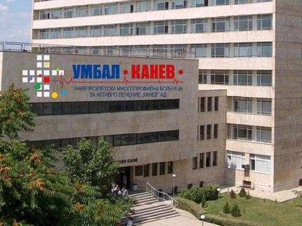 """Нова апаратура за диагностика на съдове в УМБАЛ """"Канев"""""""