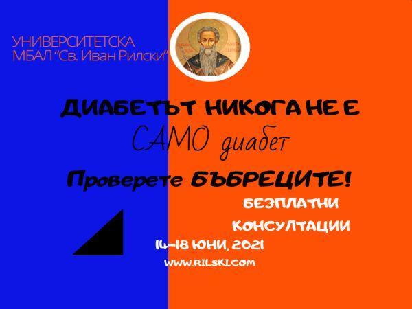 """Безплатни консултации за пациенти с диабет в УМБАЛ """"Св. Иван Рилски"""""""