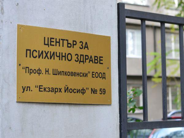 МЗ дава сграда и 3 млн. лв. за ремонта ѝ на Центъра за психично здраве в София