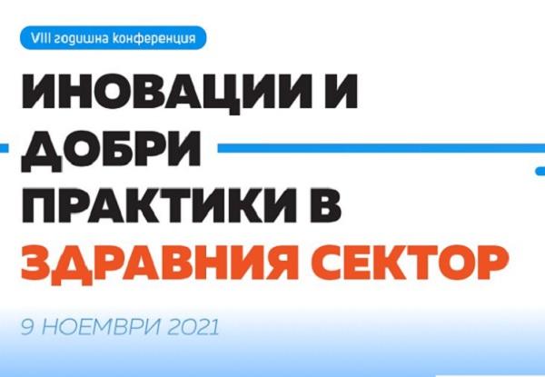 """Започва четвъртият конкурс """"Иновации и добри практики в здравеопазването"""""""