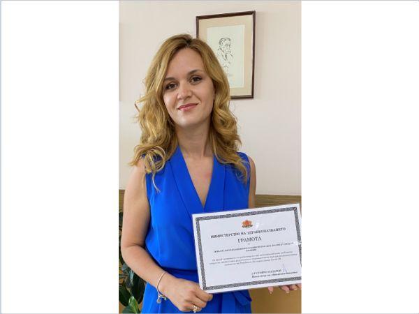 """ДКЦ """"Пълмед"""" с грамота от министъра за ваксинационната кампания в Пловдив"""