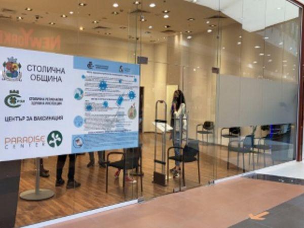 Изнесени ваксинационни пунктове работят за пореден уикенд в София и страната