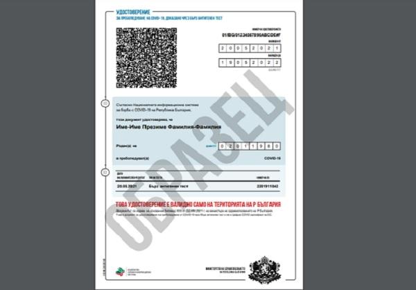 Пускат сертификатите за преболедували, доказани с антигенен тест