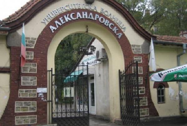 """УМБАЛ """"Александровска"""" е намалила финансовата си загуба с 80% спрямо 2020 г."""
